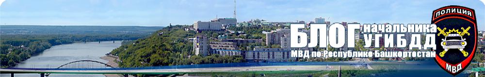 ГИБДД по Республике Башкортостан и городу Уфа